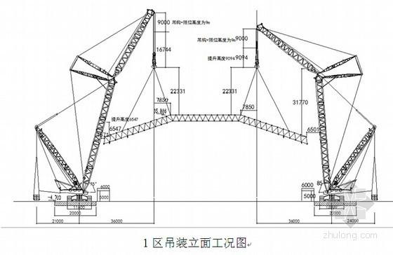 大跨度钢网架跨外双机行走高空抬吊施工技术研究汇报
