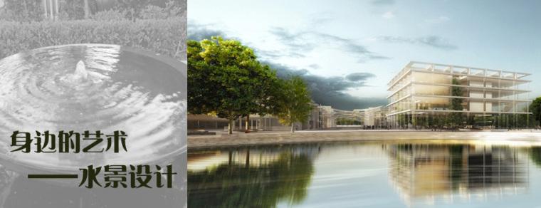 园林景观设计元素——水景设计