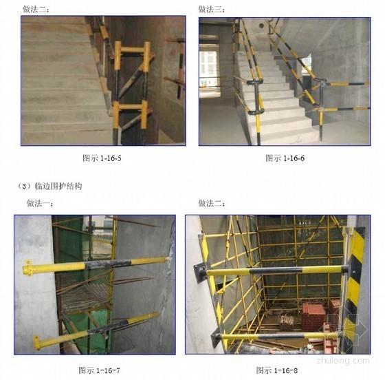 施工现场安全文明标准化做法图集(施工区、生活区)