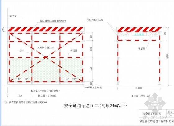 商住楼安全文明施工专项方案(大量示意图)