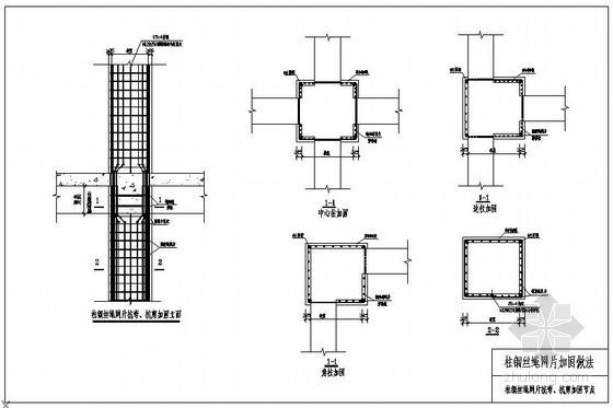 某柱钢丝绳网片抗弯、抗剪加固节点构造详图
