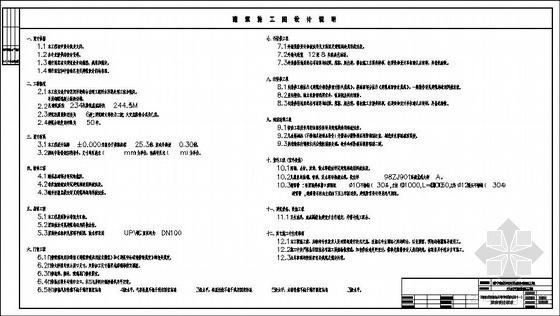 湖北省某污水厂脱水车间施工图