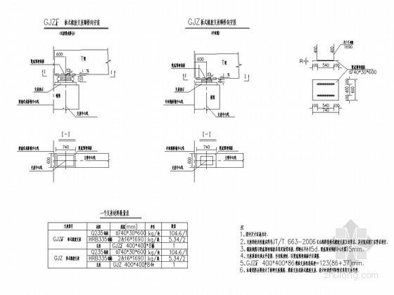 35m简支T梁支座构造通用图