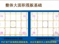 《建筑地基基础设计规范》GB50007-2011宣贯讲义(二)