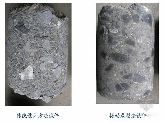 [PPT]公路工程水泥稳定碎石施工质量控制(振动成型法)