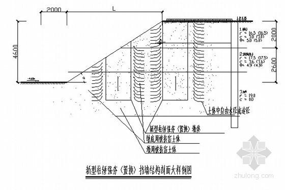 新型柱锤强夯(置换)挡墙的支护原理和应用