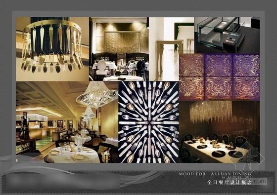[成都]五星级豪华酒店设计概念方案图