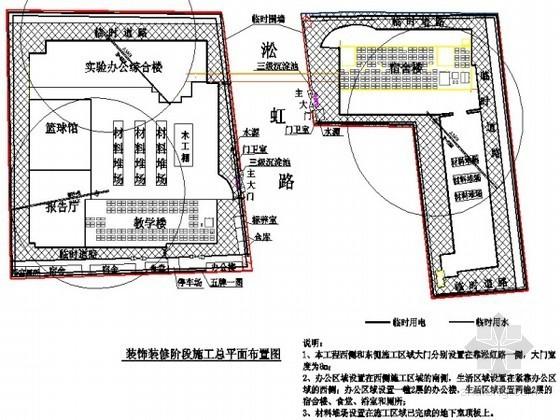 [上海]中学校园工程施工组织设计技术标