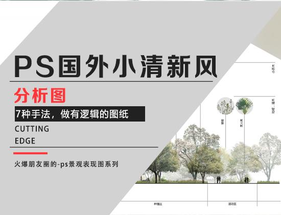 PS国外小清新景观分析图表现(7种手法)