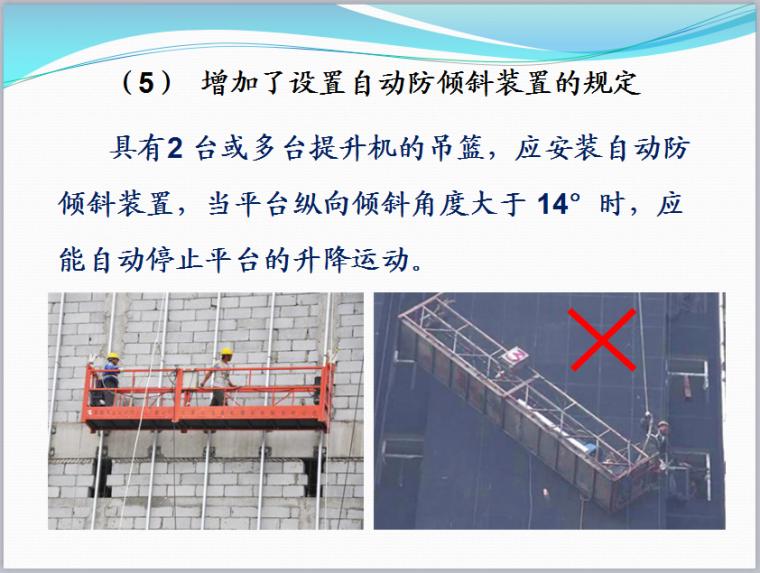 建筑施工高处作业吊篮安全管理的标准及案例分析