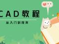 CAD培训教程合集(含各版本CAD下载地址!)