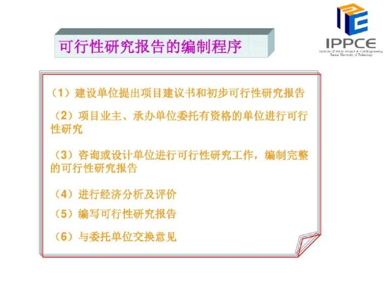 工程项目全过程造价管理讲义(359页)_2