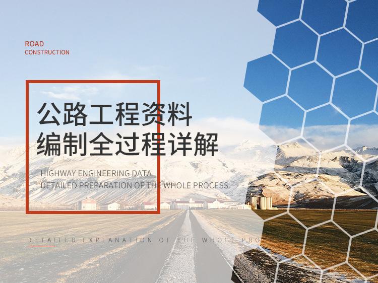 公路工程资料编制全过程详解