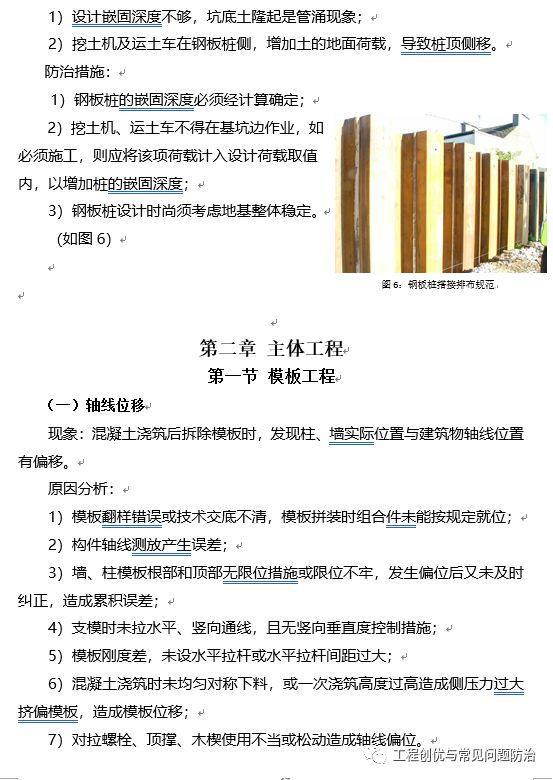 建筑工程质量通病防治手册(图文并茂word版)!_17