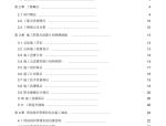 清华大学明德路市政工程综合管网及道路施工组织设计(126页)
