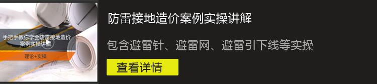 【8折预售】电气安装造价0基础技能实操班--从入门到进阶_28