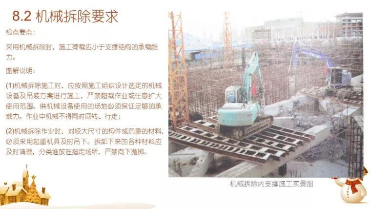 危大工程专题:基坑作业全过程安全检查要点PPT_41