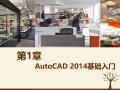 AutoCAD2014基础入门(PPT,15页)