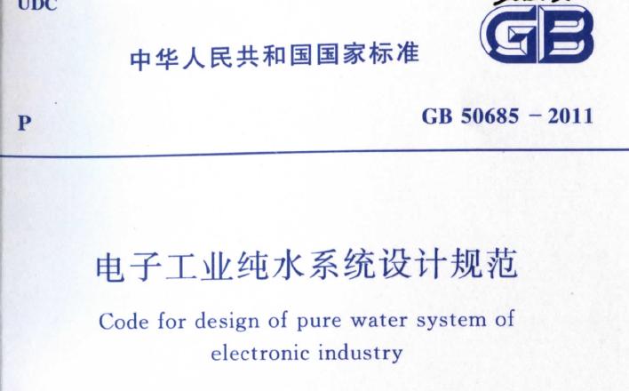 电子工业纯水系统设计规范GB 50685-2011
