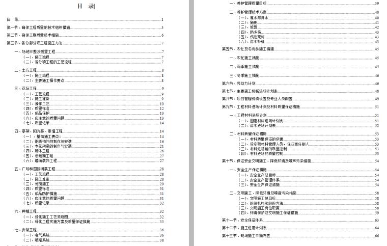 标准园林绿化工程施工组织设计方案范本(68页)
