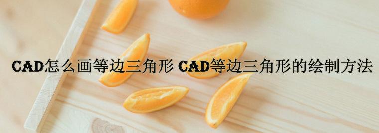 迅捷CAD怎么画等边三角形? CAD等边三角形的绘制方法