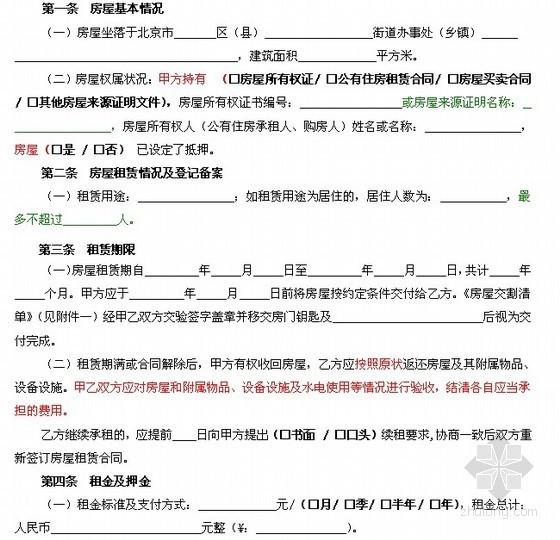 2012北京市房屋租赁合同自行成交版(WORD)