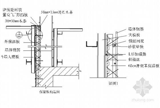 大模内置外墙外保温施工技术交底记录