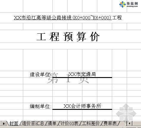 [江苏]某沿江高等级公路接线工程预算书