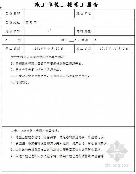 施工单位工程竣工报告(实例)