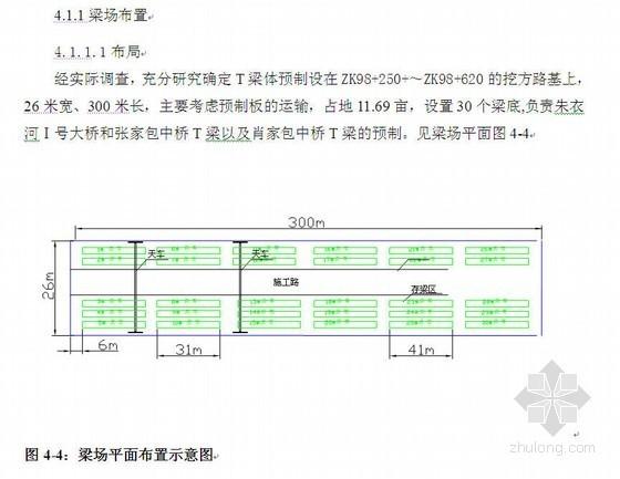 奉云高速公路施工组织设计(双向四车道,投标)