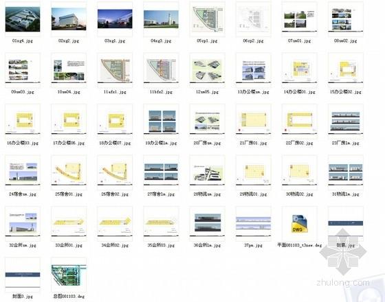 [江苏]方形天窗屋面办公楼规划建筑设计方案文本(含CAD)-方形天窗屋面办公楼规划建筑缩略图