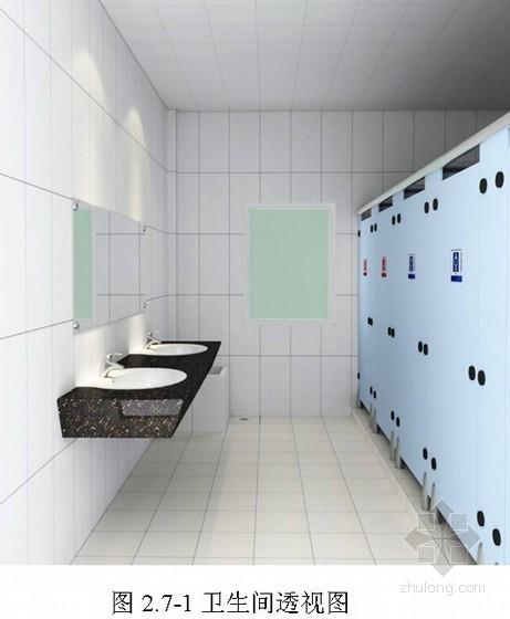 变电站卫生间及卫生器具安装施工工艺标准