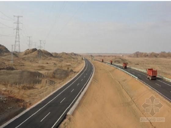 [甘肃]高速公路工程项目安全管理办法203页(知名企业)