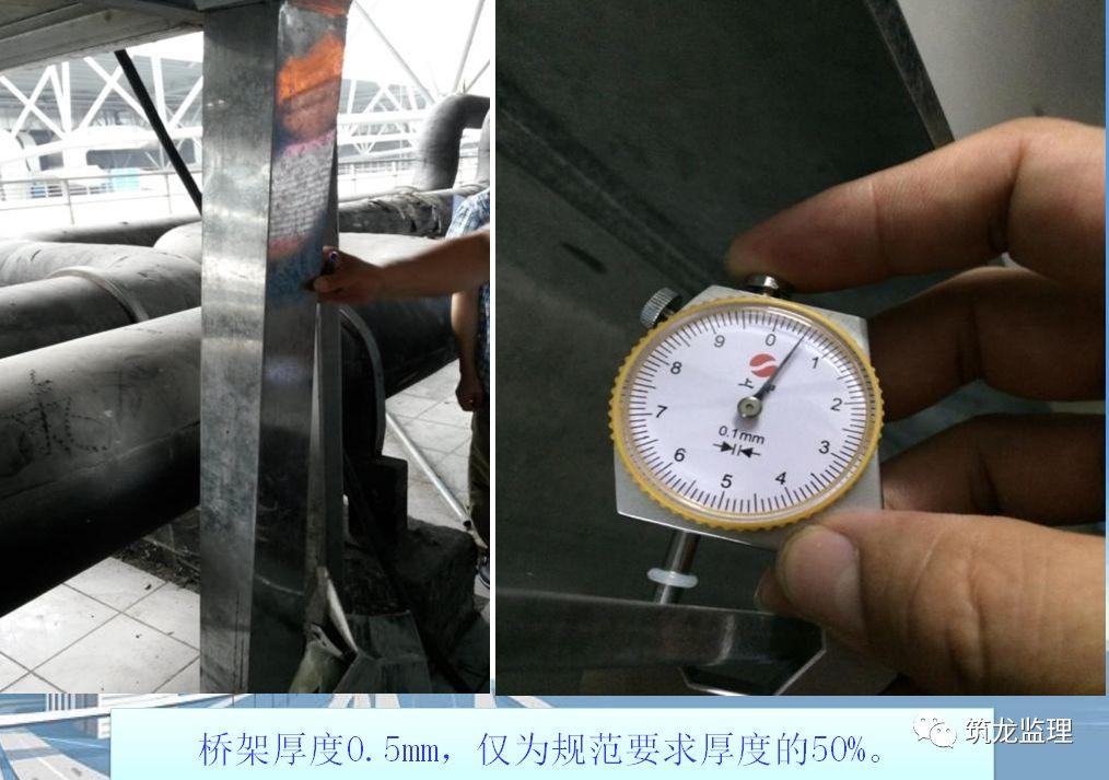 机电安装监理质量控制要点,从原材料进场到调试验收全过程!_106