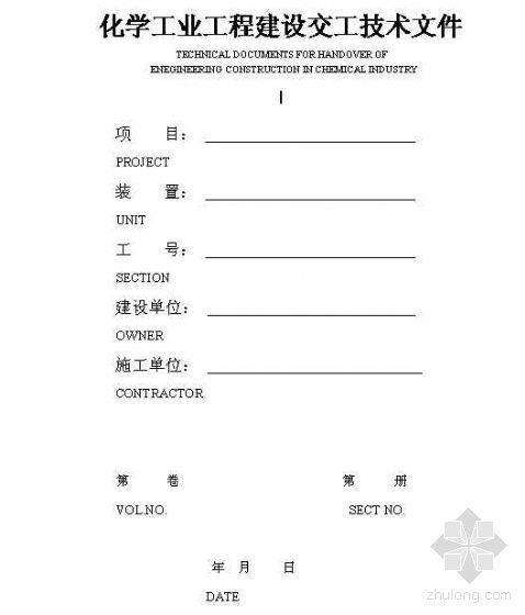 化学工业工程建设交工技术文件(表格)