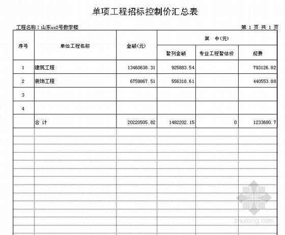 [山东]实验小学2号教学楼建筑、装饰工程招标控制价(2012-12)