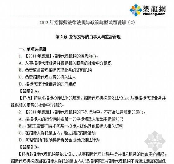 2013年招标师(法律法规与政策)典型试题讲解(2)
