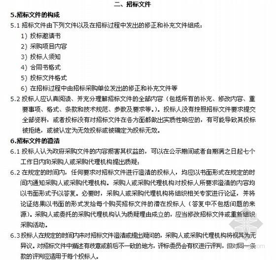 给水零件材料采购项目招标文件(47页)