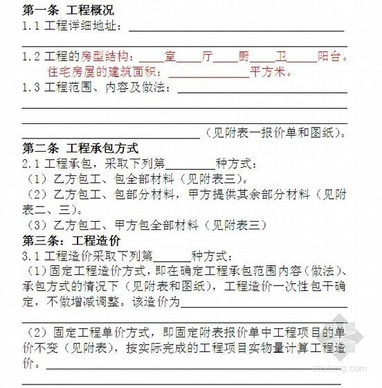 2007版山西省家庭居室装饰装修工程施工合同(25页)