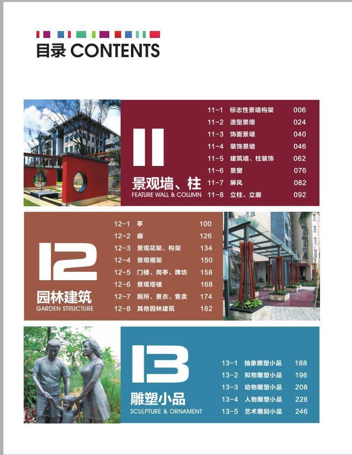 ★★★中国景观设计细节+(景观元素2)★★★-360截图20160827232347936.jpg