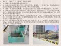 施工现场管理标准图集(安全、临时设施)