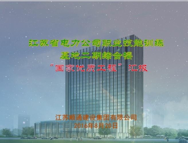 """江苏省电力公司职业技能训练基地二期综合楼""""国家优质工程""""汇报"""