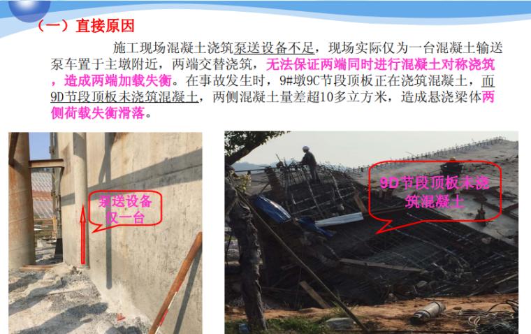 公路工程安全监督讲义pdf(内容详细,图文并茂)_5
