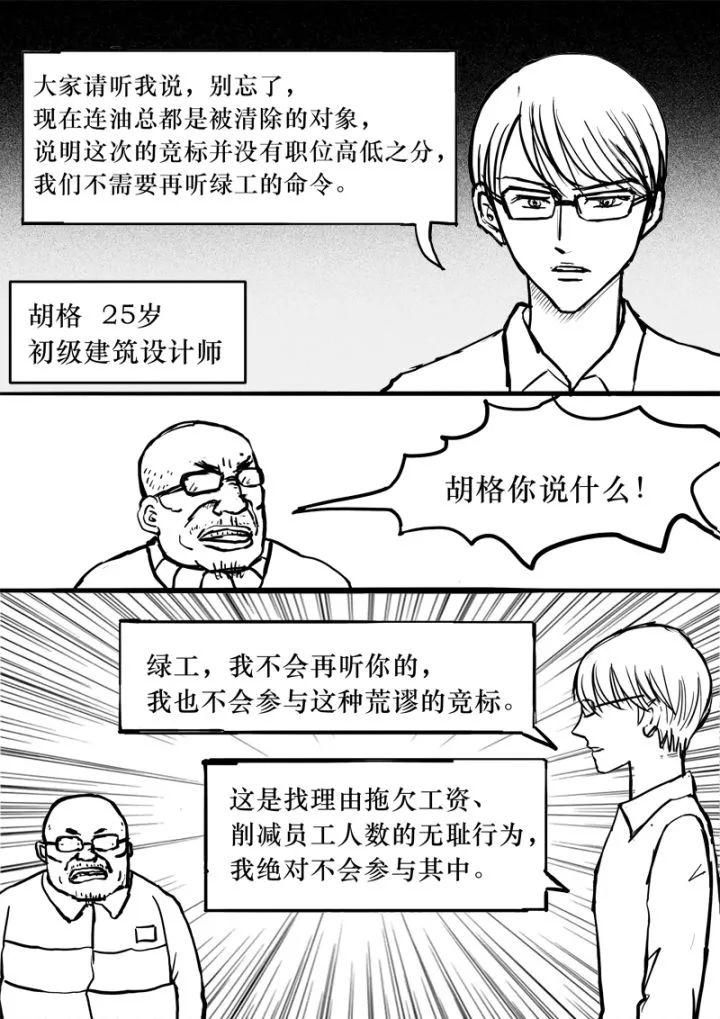 暗黑设计院の饥饿游戏_34
