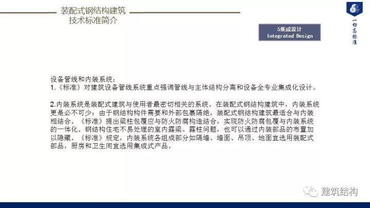 装配式建筑发展情况及技术标准介绍_105