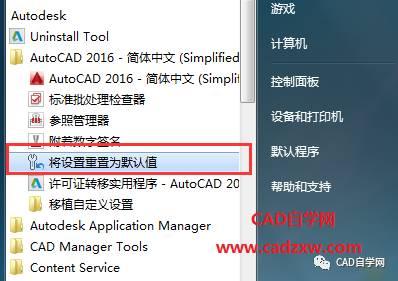 CAD快捷键大全_5