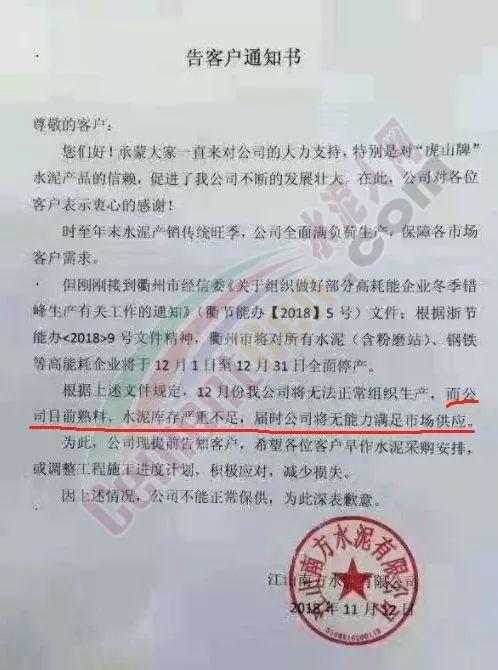 上百家水泥厂商停产/限产,水泥价格直逼800元/吨……_5