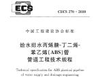 给水排水丙烯腈-丁二烯-苯乙烯(ABS)管管道工程技术规程