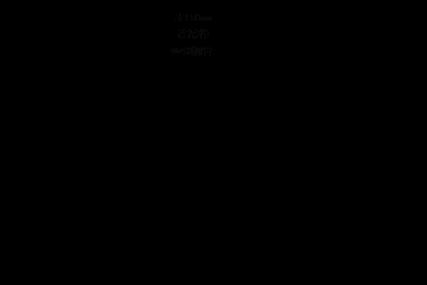 建筑施工——碗扣式钢管脚手架_5