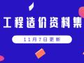 55条造价资料来袭(讲义+工程量计算实例+清单定额+其他资料)